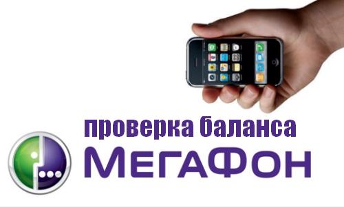 Мегафон как узнать второй номер