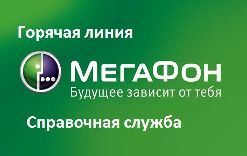 Как дозвониться в поддержку Мегафона? — Toster ru