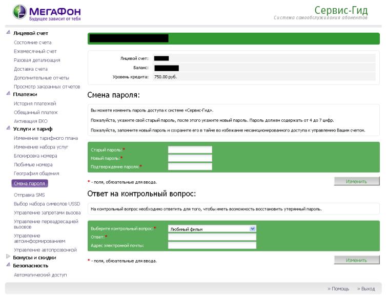 Личный кабинет — Официальный сайт - МегаФон